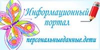 """Информационный портал """"Персональные данные"""""""