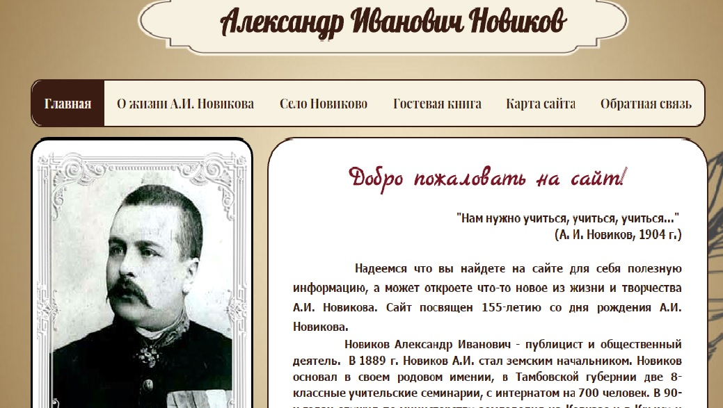 Сайт А.И Новиков